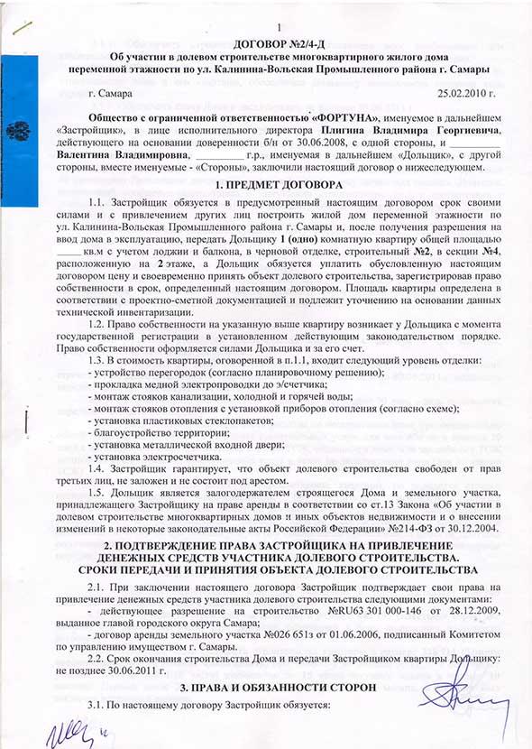 Балкон в договоре дду. - готовые балконы - каталог статей - .