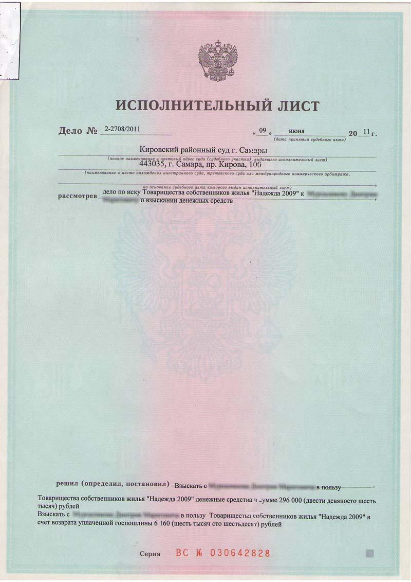 Исполнительный лист в отношении юридических лиц