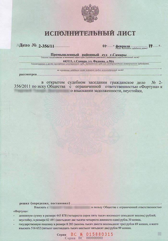 участок образец расчета судебной неустойки астрент банков Самаре, где